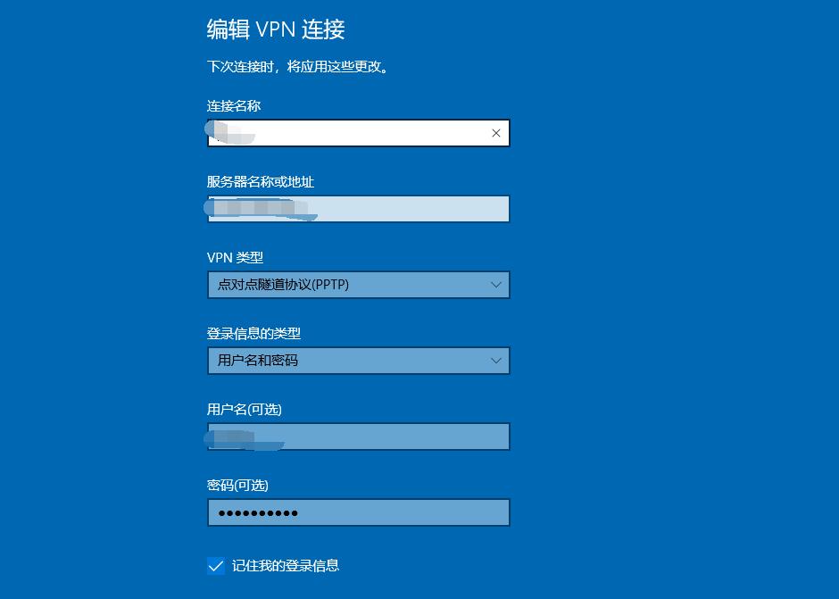 阿里云ECS架设VPN(pptp)过程总结及安全策略设置